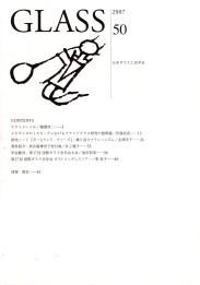 Glass50 日本ガラス工芸学会学会誌ガラス 50号