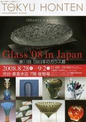 Glass'O8in Japan 第11回'08日本のガラス展 日本ガラス工芸協会