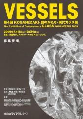 第4回 KOGANEZAKI・器のかたち・現代ガラス展
