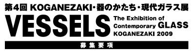 vessels 第4回 KOGANEZAKI 器のかたち・現代ガラス展 2009