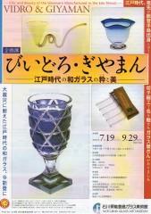 びいどろ・ぎやまん-江戸時代の和ガラスの粋と美- 石川・能登島ガラス美術館