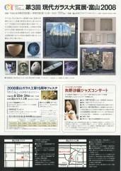 現代ガラス大賞展・富山2008
