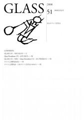 日本ガラス工芸学会 学会誌 第51号 30周年記念号