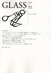 日本ガラス工芸学会 学会誌 第52号