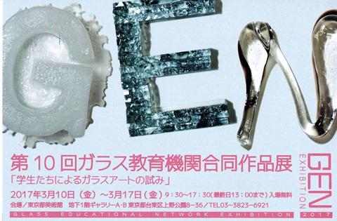 第10回ガラス教育機関合同作品展 (GEN展)