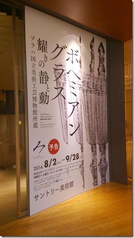 「プラハ国立美術工芸博物館所蔵 耀きの静と動 ボヘミアン・グラス」展