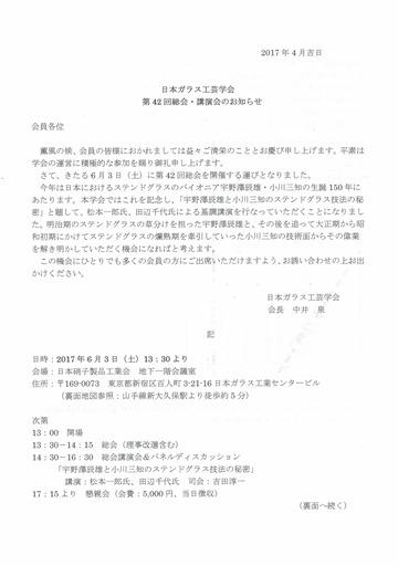 日本ガラス工芸学会 第42回総会・講演会のお知らせ