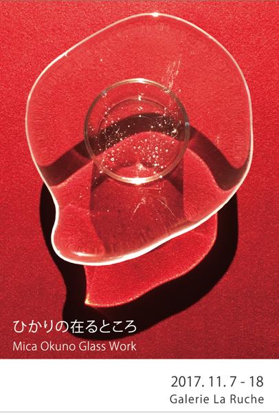 「ひかりの在るところ」 奥野美果個展