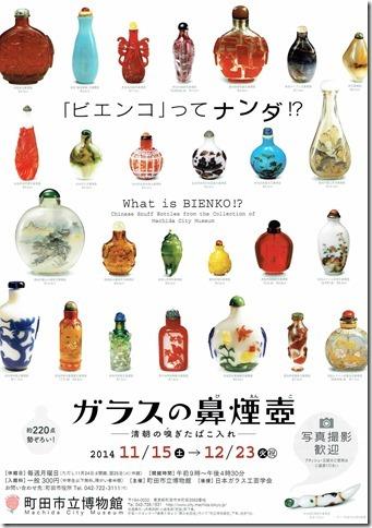 町田市立博物館 「ビエンコ」ってナンダ!? ガラスの鼻煙壺 ―清朝の嗅ぎたばこ入れ―」展