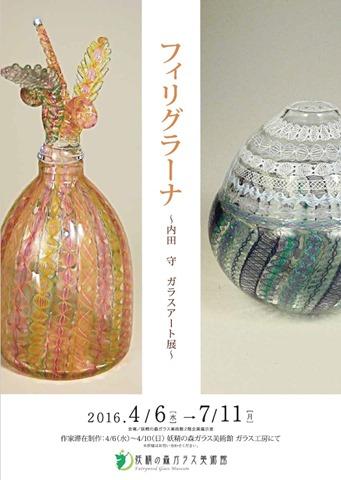 4/6-7/11「フィリグラーナー内田守ガラスアート展」妖精の森ガラス美術館