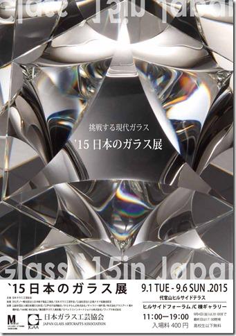 15日本のガラス展挑戦する現代ガラス代官山