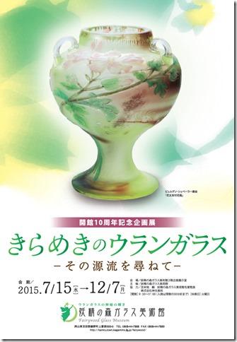 7/15-12/7 きらめきのウランガラス-その源流を訪ねて- 岡山・妖精の森ガラス美術館