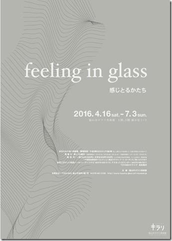 企画展 「feeling in glass感じとるかたち」