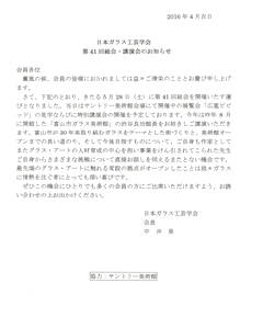 日本ガラス工芸学会 第41回総会・講演会のお知らせ