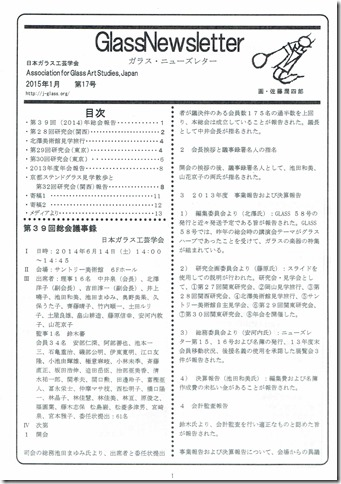 ◆日本ガラス工芸学会 会報誌 Glass Newsletter 第17号