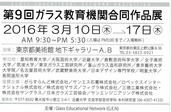 第9回ガラス教育機関合同作品展 (GEN展) 2016/3/10-17
