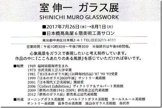 室 伸一ガラス展 日本橋髙島屋