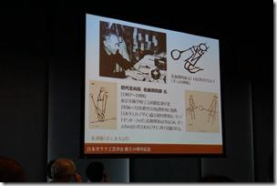 日本ガラス工芸学会創立40周年記念式典 40年のあゆみ