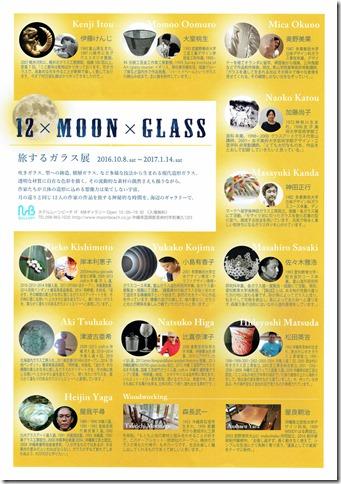 17/1/14まで「12×MOON×GLASS~旅するガラス展~」