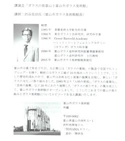 日本ガラス工芸学会 第41回講演会 富山市ガラス美術館館長渋谷良治氏