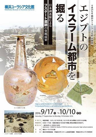 企画展「エジプトのイスラーム都市を掘るー日本調査隊によるフスタート遺跡の発掘成果ー」