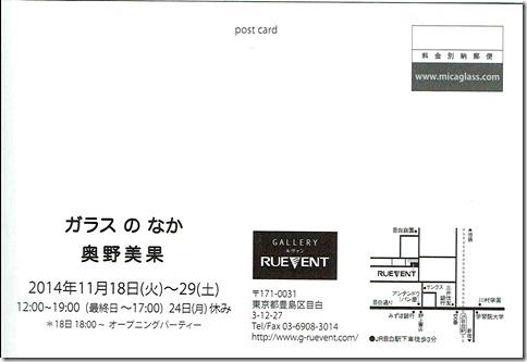 奥野美果「ガラスのなか」展 目白11/18(火)-29(土)