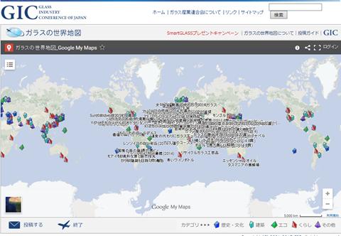 ガラス情報投稿サイト「ガラスの世界地図」