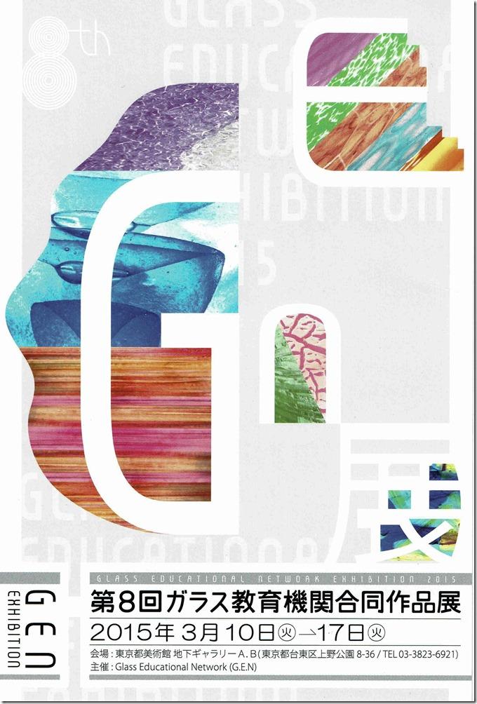 第8回 ガラス教育機関合同作品展 (GEN展)