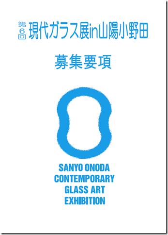 「第6回現代ガラス展in山陽小野田」作品募集