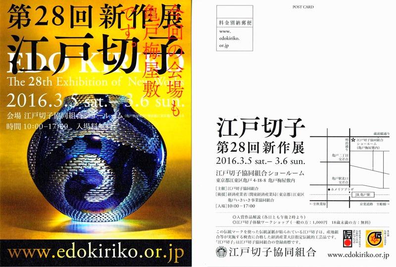 江戸切子新作展2016