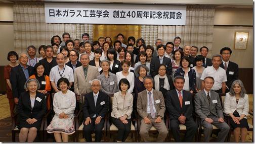 日本ガラス工芸学会創立40周年記念祝賀会 記念写真
