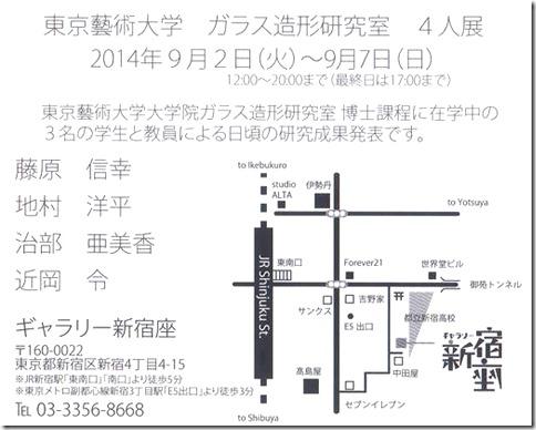 東京藝術大学ガラス造形研究室 4人展