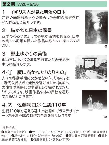 kouriyama2