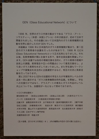 Glass Educational Network (G.E.N. ガラス教育者ネットワーク)