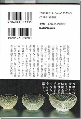 土田ルリ子会員ジャパノロジーコレクション『切子 KIRIKO』