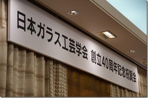 日本ガラス工芸学会創立40周年記念祝賀会