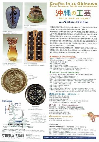 沖縄の工芸 ―琉球ガラス・陶磁器・染織・琉球漆器―展 町田市博