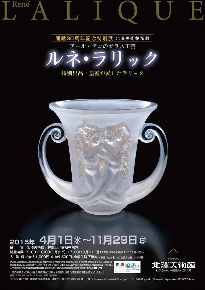 開館30周年記念特別展 北澤美術館所蔵アール・デコのガラス工芸 ルネ・ラリック -特別出品:皇室が愛したラリック-
