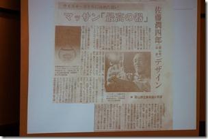 ニッカスーパーボトル・マッサンとの縁紹介の新聞記事
