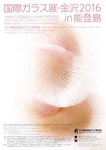 国際ガラス展・金沢2016 in 能登島