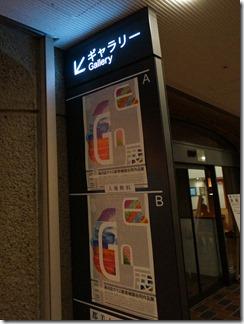 東京都美術館「第8回 ガラス教育機関合同作品展」入口