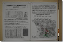 A-P7 「明治東京における硝子製造業組合の成立と発展」