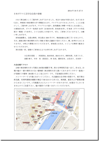 11/15(土)神楽坂 日本ガラス工芸学会大会ご案内