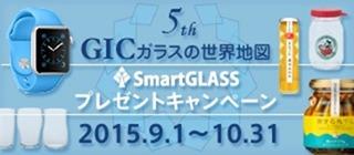 『ガラスの世界地図』SmartGLASSプレゼントキャンペーン 2015