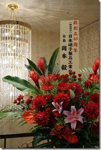 日本硝子製品工業会寄りのお花