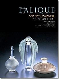 『ルネ・ラリックの香水瓶アール・デコ -香りと装いの美-』