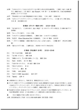 11/15(土) 日本ガラス工芸学会「大会」プログラム2