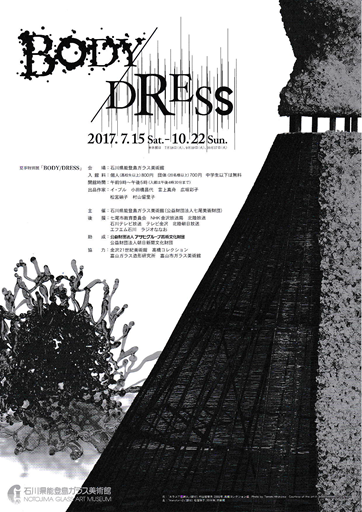 石川県能登島ガラス美術館「body/dress」