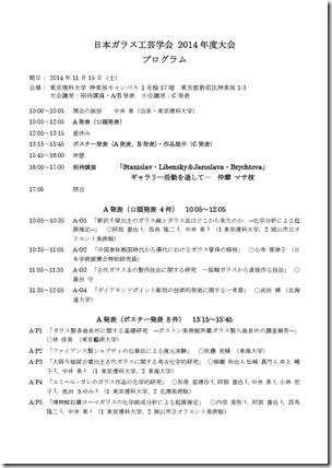 11/15(土) 日本ガラス工芸学会「大会」プログラム