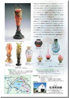 北澤美術館開館30周年記念特別展ドーム兄弟-秘蔵の名作を一堂に公開